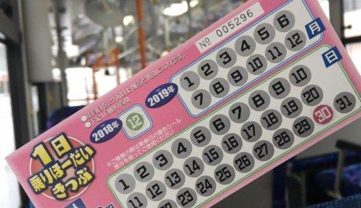 【札幌】札幌観光に便利な1日フリー乗車券各種と目的地による選び方