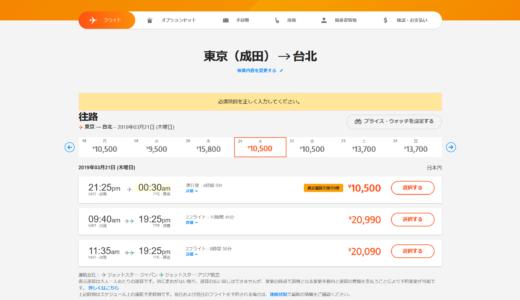 まるで日本から出国する度に発生する罰金!1人1000円の国際観光旅客税