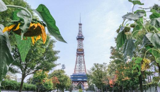 【札幌】札幌を満喫するためのおすすめ1日観光コース